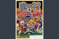 Ghouls 'n Ghosts [Japan Edition]