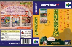 Animal Crossing 64 [Japan Edition]