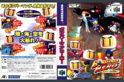 Bomberman Hero [Japan Edition]