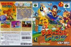 Diddy Kong Racing [Japan Edition] [Complete] - Nintendo 64 | VideoGameX