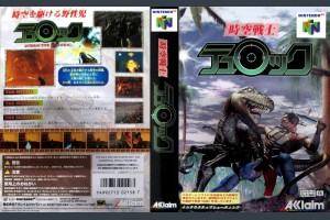 Turok: Dinosaur Hunter [Japan Edition] - Nintendo 64 | VideoGameX