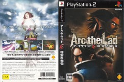 Arc the Lad: Seirei No Tasogare [Japan Edition]