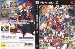 Disgaea: Hour of Darkness 2 [Japan Edition]