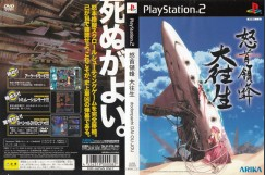 DoDonPachi Dai Ou Jou [Japan Edition] - PlayStation 2 Japan | VideoGameX