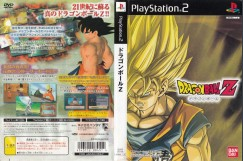 Dragon Ball Z [Japan Edition]