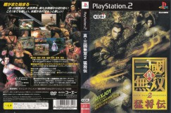 Dynasty Warriors 3: Xtreme Legends [Japan Edition]