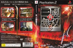 Dynasty Warriors 4 [Japan Edition]