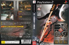 Dynasty Warriors 4: Xtreme Legends [Japan Edition]