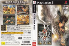 Dynasty Warriors 5: Xtreme Legends [Japan Edition]