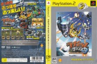 Ratchet & Clank 3: Up your Arsenal [Japan Edition] - PlayStation 2 Japan | VideoGameX