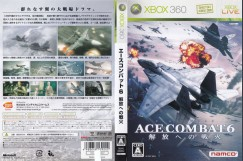 Ace Combat 6: Fires of Liberation [Japan Edition]