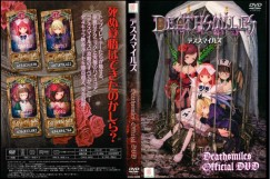 Deathsmiles Official SuperPlay DVD [Japan Edition]