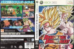 Dragon Ball: Raging Blast [Japan Edition]