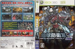 Earth Defense Force 3 [Japan Edition]